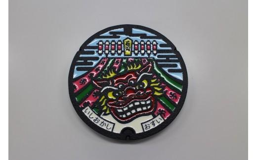 (383) 石岡市デザインマンホールカラーコースター
