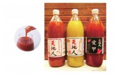 【完熟トマトジュース】北海道岩見沢産トマト 3瓶セット