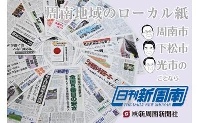 郷土まるごと、地域応援新聞「日刊新周南」 定期購読1カ月分