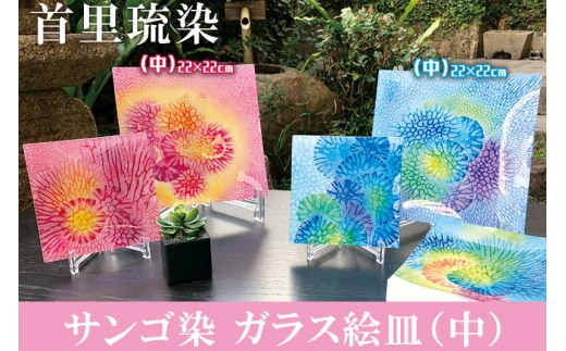 【首里琉染】サンゴ染 ガラス絵皿(中)
