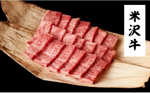 A1 米沢牛 焼肉用(500g)