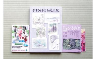 鎌倉探訪書籍セットB