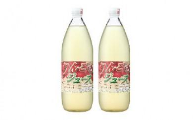G7005-C登米市産りんご100%の  りんごジュース2本入り【5000pt】