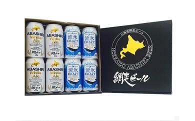 網走ビール缶【8本】セット