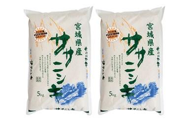 RM730-C【29年度産】天日干しササニシキ白米10kg(5kg×2袋)【22000pt】