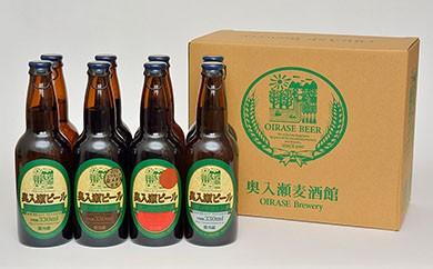 奥入瀬ビール8本セット