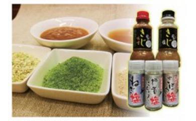 【かわり調味料】きじ出汁のタレ・行者にんにく塩など 5本セット