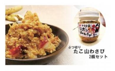 【たこ山わさび】北海道大地の恵み 2瓶セット
