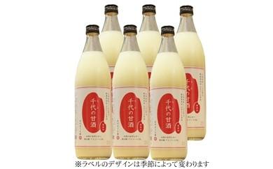 岩見沢産ゆめぴりかを使用した千代の甘酒×6本の6ヶ月定期