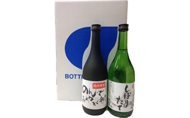 飲んでみやがれ純米吟醸原酒・谷乃越しぼりたて720ml 2本セット