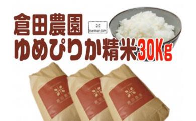 倉田農場ゆめぴりか精米30kg