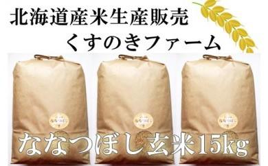 くすのきファーム ななつぼし玄米15kg(5kg×3袋)