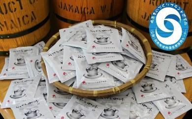 [周南市]ティーバッグ式レギュラーコーヒー『おてがる珈琲』100袋