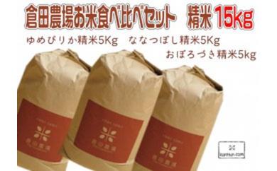 倉田農場お米食べ比べセット(精米15kg)