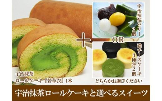 30A016 宇治抹茶ロールケーキと選べるスイーツ