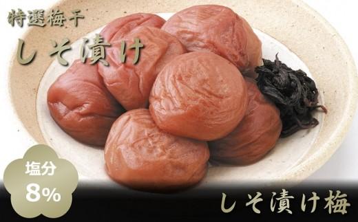 B610 特選梅干しそ漬け梅(塩分8%)1kg