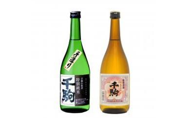 千駒 特別純米・しらかわ優良酒 720ml 各1本
