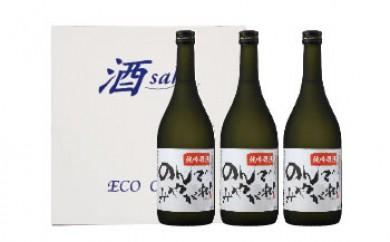 飲んでみやがれ 純米吟醸原酒720ml 3本セット