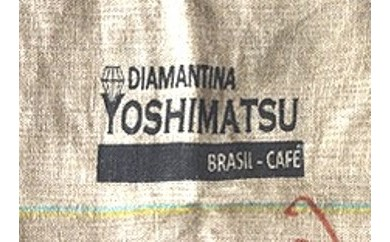 【挽き】ブラジルから山口へ。周南市出身の吉松さんが育てた甘い完熟珈琲