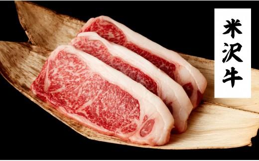 B4 米沢牛 サーロインステーキ(250g)