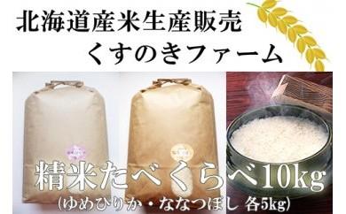 くすのきファーム お米たべくらべ 2種セット(ゆめぴりか5kg・ななつぼし5kg)