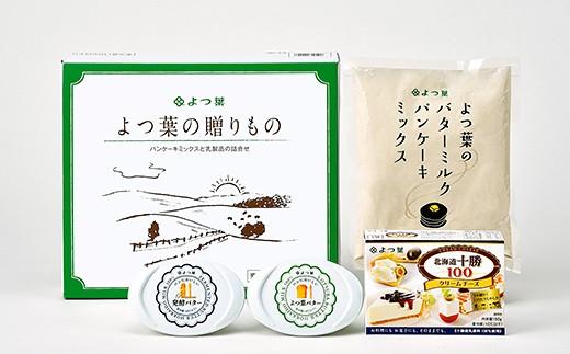 [X002]よつ葉の贈りもの パンケーキミックスと乳製品の詰め合わせ ◆H30年8月発送