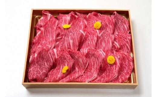 山梨県産 富士山麓牛 肩ロース薄切り 約700g