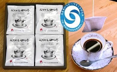 [周南市]ティーバッグ式レギュラーコーヒー『おてがる珈琲』20袋