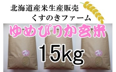 くすのきファームゆめぴりか玄米15kg