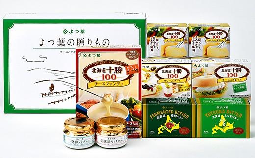 [X051]よつ葉の贈りもの チーズとバターの詰合せB ◆H30年9月発送