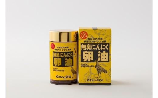 B-08 無臭にんにく卵油