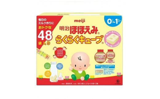 【Y-4】明治 ほほえみ らくらくキューブ 27g×24袋×2個