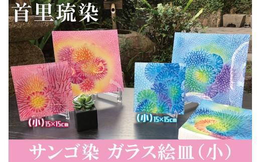【首里琉染】サンゴ染 ガラス絵皿(小)