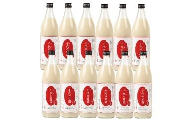 岩見沢産ゆめぴりかを使用した千代の甘酒×12本の6ヶ月定期