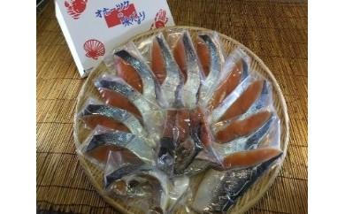 【数量限定】<オホーツク産>新巻鮭切身セット【1.5kg】