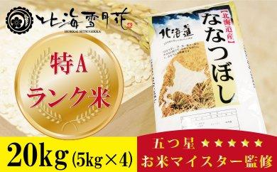 五つ星お米マイスター監修 特Aランク米 北海道産ななつぼし20kg【30年産】