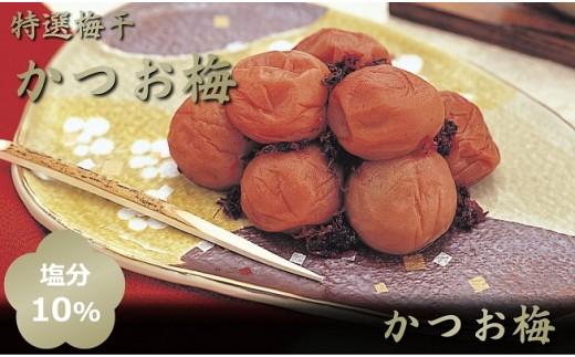 B609 特選梅干かつお梅(塩分10%)1kg