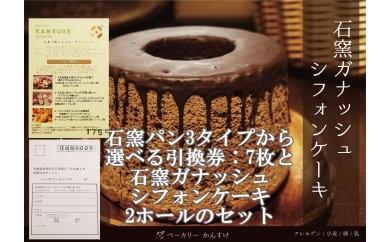北海道石窯パン引換券7枚と人気の石窯ガナッシュシフォンケーキ(2ホール)