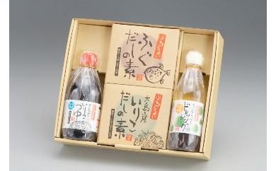 【シマヤ】山口の自然が育んだ調味料セット(夏)