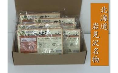 【北海道岩見沢名物】キジらーめんセット