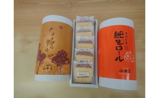 安寿真オリジナル ロールケーキ&パウンドケーキセット