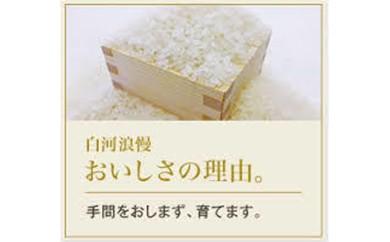 白河浪慢 有機栽培米 ひとめぼれ<農薬:栽培期間中不使用>2.5kg