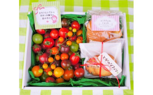 A-44.カラフルトマトと手作りお菓子の詰め合わせ【10個限定】