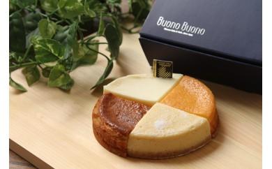 BL01チーズケーキ専門店BuonoBuonoから◆ホールケーキアソート◆