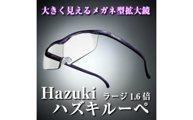 メガネ型拡大鏡 ハズキルーペ(紫) ラージ 1.6倍