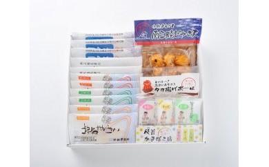 N7006-C創業明治十三年 蒲鉾屋の潮風セット【10000pt】