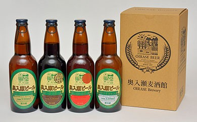 奥入瀬ビール4本セット