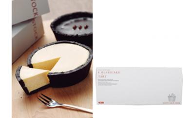 北海道ベイクドレアチーズケーキと大納言ショコラタルトのセット(NCKD-02)