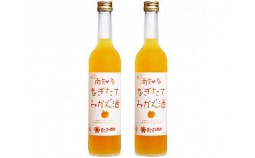 No.143 ミーナの恵みもぎたてみかん酒 計1L / 果実酒 ミカン 蜜柑 ストレート 愛知県
