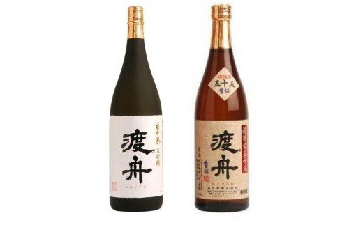 (286) 渡舟 大吟醸・純米吟醸五十五720ml 2本詰セット